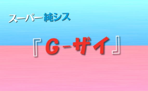 G-ザイ(ノンチオ純シスパーマ液)/美容商社 美容室専用商品 縮毛矯正
