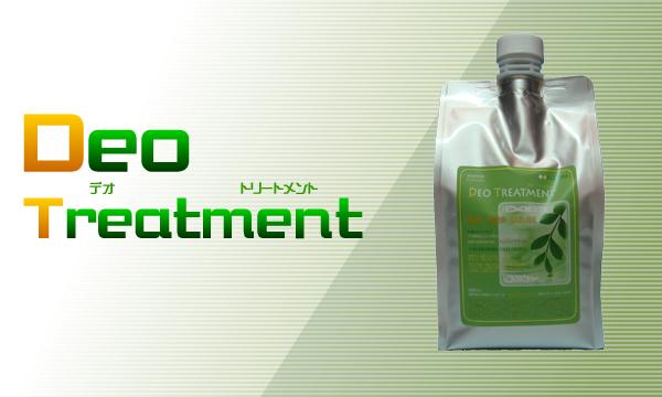 デオトリートメント/美容商社 美容室専用商品 縮毛矯正